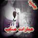عبارات عتاب حزينة متجددة by appyouss