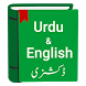 English to Urdu Dictionary & Translator by Green Rocket Apps