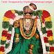 Tamil Thiruppavai by Ariyakudi Ramanuja Iyengar by Green Gaarden