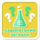 Лаборатория загадок by Pollux Developers Team