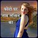 Photo Par Naam likhne ka -फोटो पर नाम लिखने का ऍप