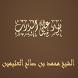 نور على الدرب - الشيخ محمد بن صالح العثيمين by Bubbles Production