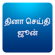 Dinamalar Tamil News RSS by Appista