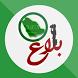 بلاغ السعودية by Wasltec