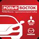РОЛЬФ Восток by bright box