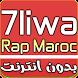 7liwa Mp3 2018