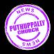 Puthuppally Pally Varthakal by Keve Inc