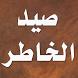 كتاب صيد الخاطر - ابن الجوزي by marqoom.org