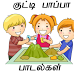 Tamil Rhymes - baby,video,songs,kids,rhymes,online by BM e-Solutions