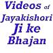 Jaya Kishori Ji Ke Bhajan Video Song App by ALL VIDEOs Concept Apps 2017 2018