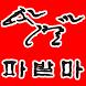 파발마 영통구, 수원시 by EnterSystem Co.,Ltd.