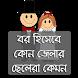 কোন জেলার ছেলেরা কেমন by Rosalba Apps