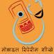 मोबाईल रिपेरिंग कोर्स हिंदी मे by Patakha