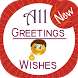 All Wishes / Greetings by S&H Infotech