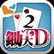 鋤大地 神來也鋤大D by Gamesofa Inc.