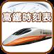 高鐵時刻表 by Apper999