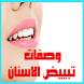 وصفات لتبييض الاسنان بسرعة by HaffoudPro