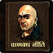 Chanakya Niti by Jay Expert