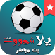 yalla shoot / يلا شوت by footbal Live News