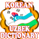 Korean Uzbek Dictionary by Namangan Intellect Software Developers