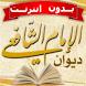 ديوان الامام الشافعي بدون نت by app4top