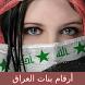 أرقام بنات العراق واتس اب by تعارف ودردشة بنات
