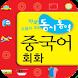 동시통역 중국어회화 by AutoEnglish