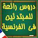 تعليم الفرنسية للمبتدئين وتعلم الفرنسية بسرعة