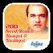 200 Top Suresh Wadkar Bhakti Songs by Fountain Music Company