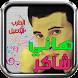 أغاني هاني شاكر by supperAPP
