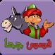 قصص جحا كاملة - بدون نت by Arabic Devapps