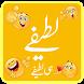 Urdu Lateefay Urdu Jokes 2018 by Charline Apps