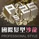 PS25國際髮廊 by 光謙數位