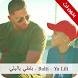 بلطي ياليلي Balti - Ya Lili بدون نت by Naro apps