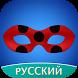 Miraculous Ladybug Амино by Amino Apps