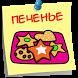 Печенье Вкусные Рецепты by Денис Андрущенко