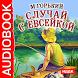 Аудиокнига Случай с Евсейкой by IDDK