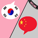 Korean Chinese translator by Live Radio Music