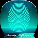 حماية الهاتف ببصمتك - Prank by The Gold App