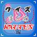 豆知識 for KAT-TUN(カトゥーン) ~雑学クイズ~ by 344park