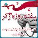 Haft Roza Zikr (Wird) by appsdokan