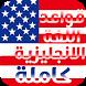 قواعد اللغة الانجليزية كاملة & تعلم انجليزية بسرعة by ArabicAppsZone