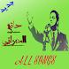 أغاني حاتم العراقي كاملة by sammi mortabit