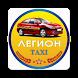 Легион Такси Светловодск by LigaTaxi Client