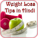 Weight Loss Tips in Hindi by Creative Art