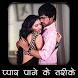 प्यार पाने के तरीके by Faltu App