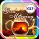 GIF Good Morning 2017 by Turbo Tec