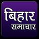 ETV Bihar Live Hindi News by AppSM