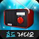 무료음악감상 - 트로트 무료음악, 음악듣기, 음악라디오 by 라디오 천국(Free Radio Player)
