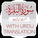 Surah al-Baqra. 10 Verses by kaali kamli
